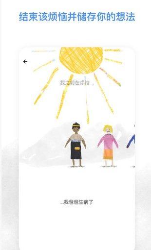 解忧娃娃app怎么用?worrydolls解忧娃娃使用攻略[视频][多图]图片2