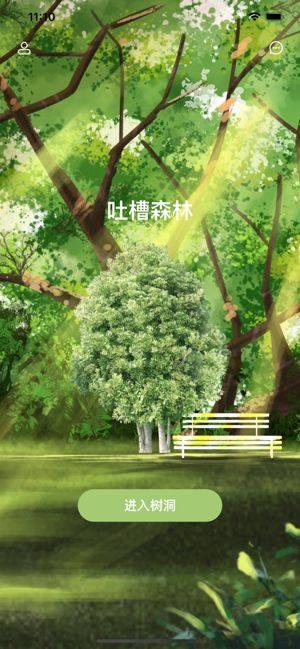 恋恋树洞APP图1