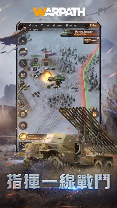 Warpath莉莉丝游戏官方正式版图片1