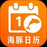 海豚日历软件
