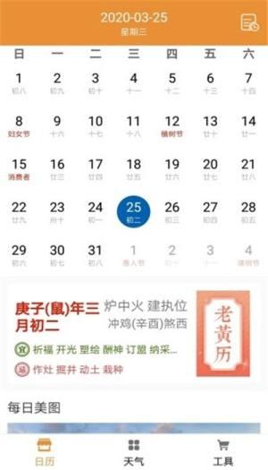 海豚日历软件图3