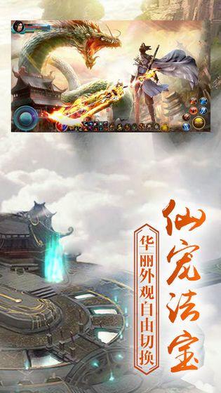 伏魔传云聚九洲手游官方最新版图2: