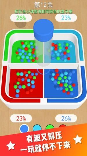 我吸球贼六游戏图3