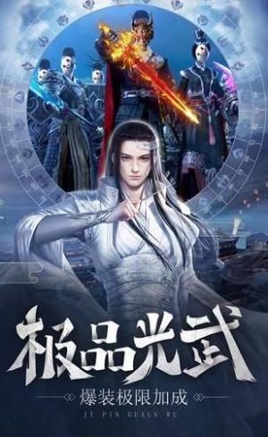 剑苍皓月刀剑物语官网版图4