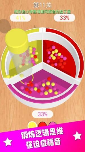 我吸球贼六游戏图4