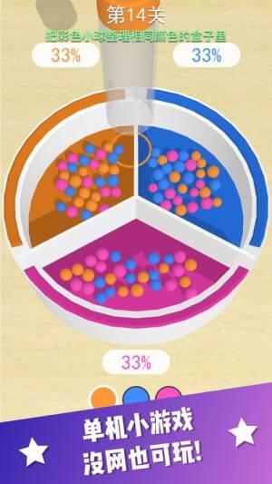 我吸球贼六游戏图2