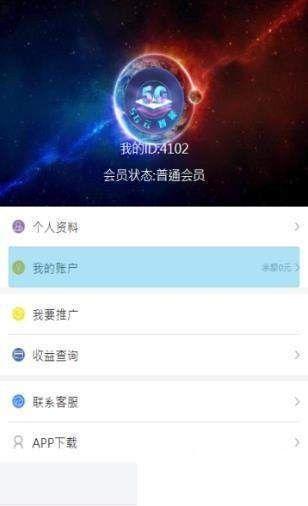 5G云智能APP手机客户端图4: