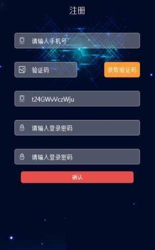5G云智能APP手机客户端图3:
