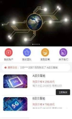 5G云智能APP手机客户端图片1