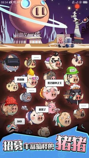 魔性养猪场游戏安卓红包版图片1