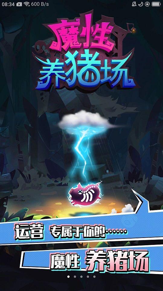 魔性养猪场游戏安卓红包版图3: