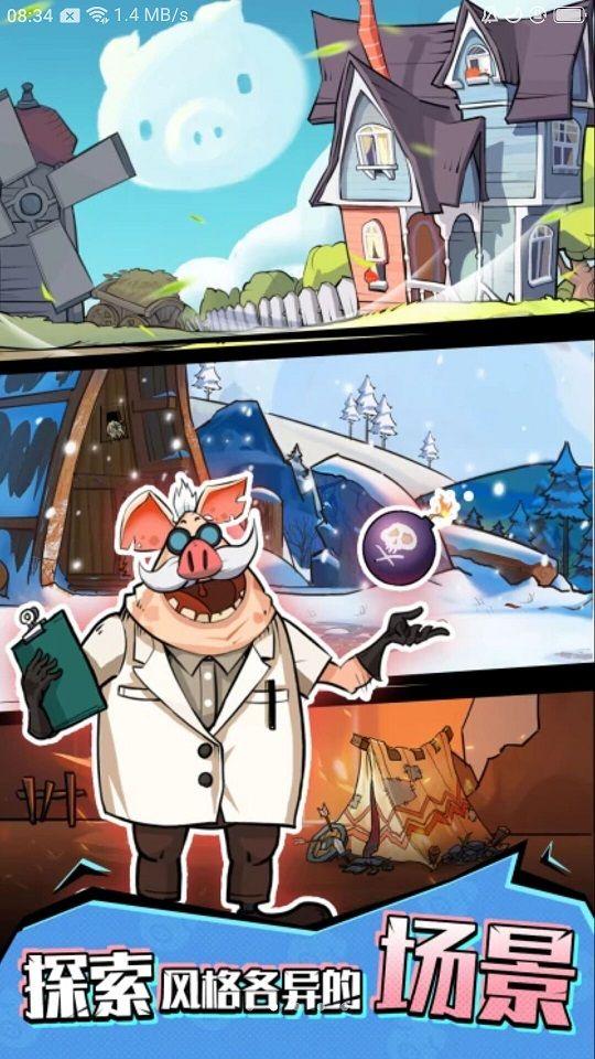 魔性养猪场游戏安卓红包版图1: