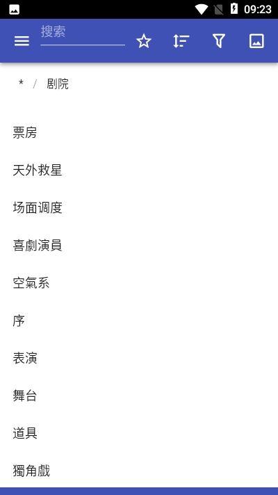 戏剧术语APP官网版图3: