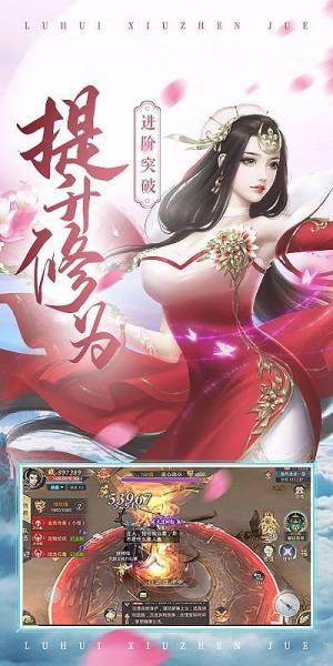 仙侠奇缘之墨语仙缘手游官方安卓版图片1