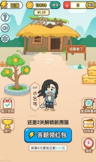 微信成语大富豪升官传小游戏红包版图1: