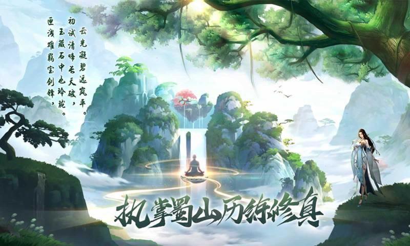 修仙诛魔诀手游官方版图1: