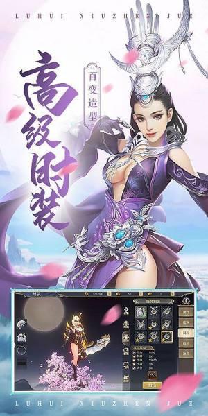仙侠奇缘之墨语仙缘官网版图2
