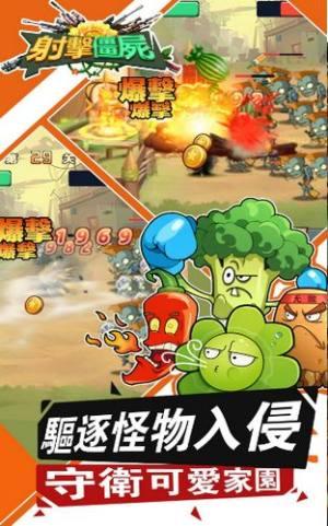 射击僵尸植物进化战争游戏安卓版最新版图片1