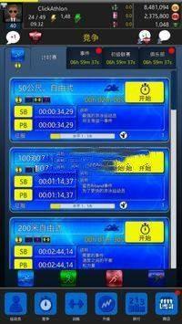 铁人三项模拟器中文版图1