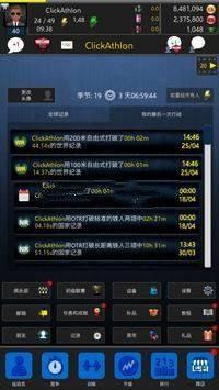 铁人三项模拟器中文版图2