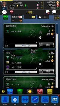 铁人三项模拟器中文版图3