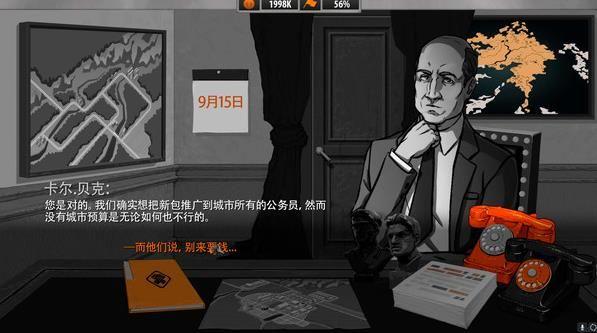 为了人民游戏中文版(For the People)图3: