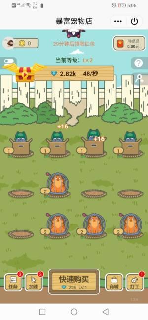 暴富宠物店游戏安卓红包版图片1