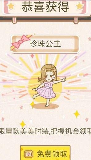 豆腐公主游戏正式版图1: