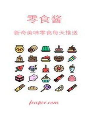 零食酱APP图1