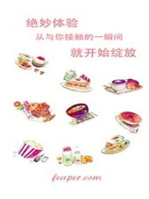 零食酱APP图3