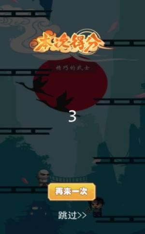 勇者传说浮世忍卷游戏图3