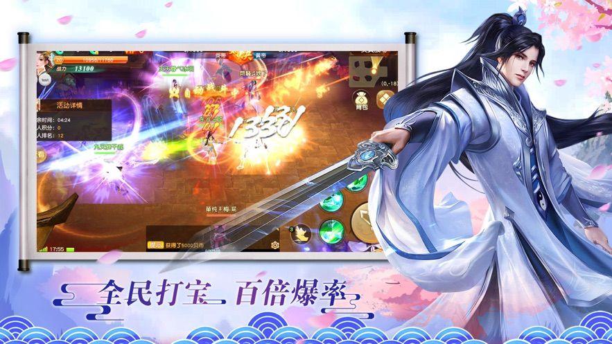 剑气修真手游官方正式版图4: