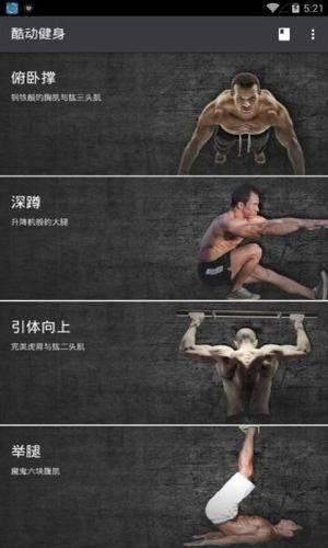 酷动健身APP图1