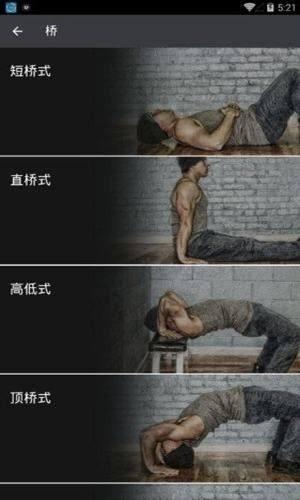 酷动健身APP图4