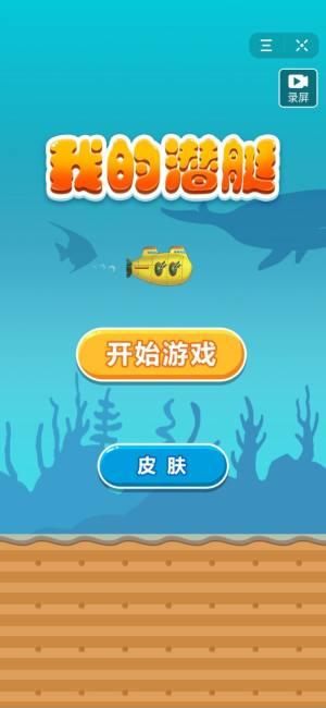 我的潜艇游戏图2