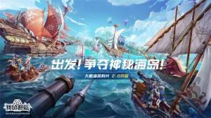 《我的起源》4月新版本爆料:海上据点开放,公会大船战斗系统揭秘图片1