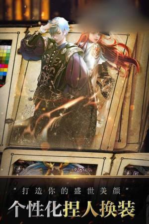 剑与龙族手游图3