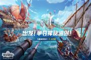 《我的起源》4月新版本爆料:海上据点开放,公会大船战斗系统揭秘[多图]