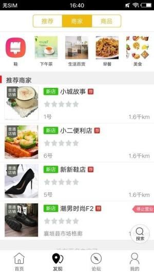 古果朝阳APP客户端图片1