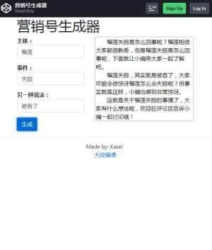 营销号文案生成器app在线入口图片1