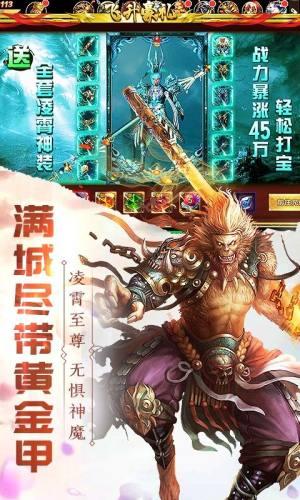 西游九天官网版图2
