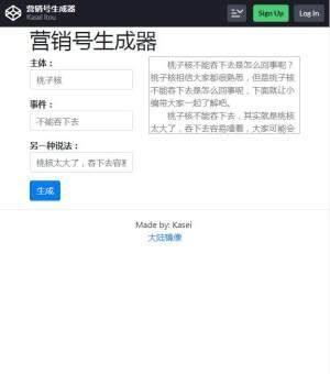 营销号生成器app图3