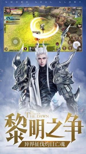 龙之歌幻想传奇官方正版手游图片1
