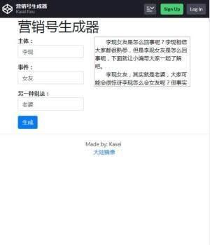 营销号生成器app图1