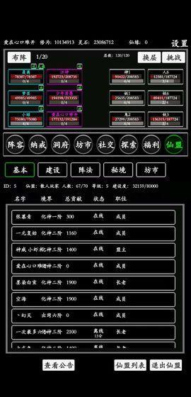 无尽修炼游戏安卓版图片1