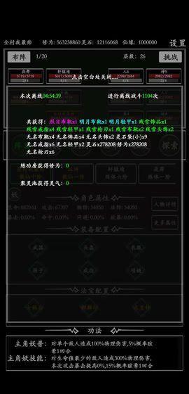 无尽修炼游戏安卓版图4: