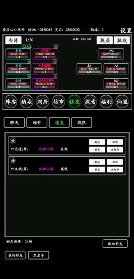 无尽修炼游戏安卓版图2: