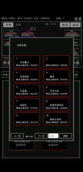 无尽修炼游戏安卓版图1: