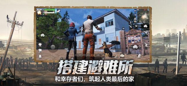 明日之后游戏官方网站唯一指定正式版下载登陆地址图4: