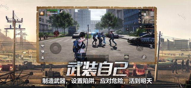 明日之后游戏官方网站下载最新版图3: